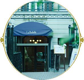 ラ・ロシェル南青山店